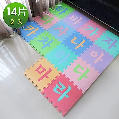 Abuns 馬卡龍韓文玩色系巧拼地墊-附收邊條(14片2入適用0.7坪)