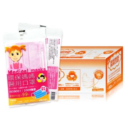 環保媽媽 醫用口罩-婦幼專用粉紅色(50片/盒)