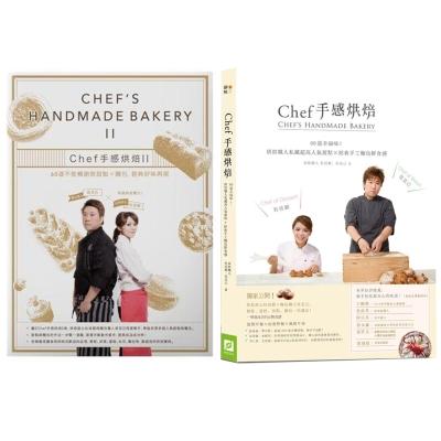 Chef手感烘焙1+2