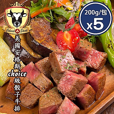 (上校食品)美國安格斯Choice級骰子牛排-5包組(共5包-約200g/包)