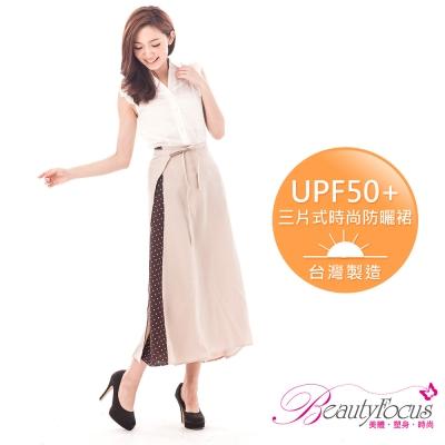 BeautyFocus  UPF50+時尚A字抗UV防曬裙-咖啡色
