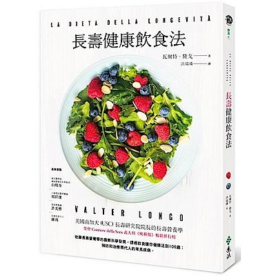 長壽健康飲食法