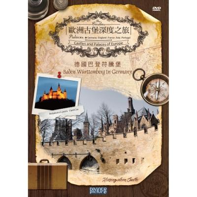 歐洲古堡深度之旅3 - 德國巴登符騰堡DVD