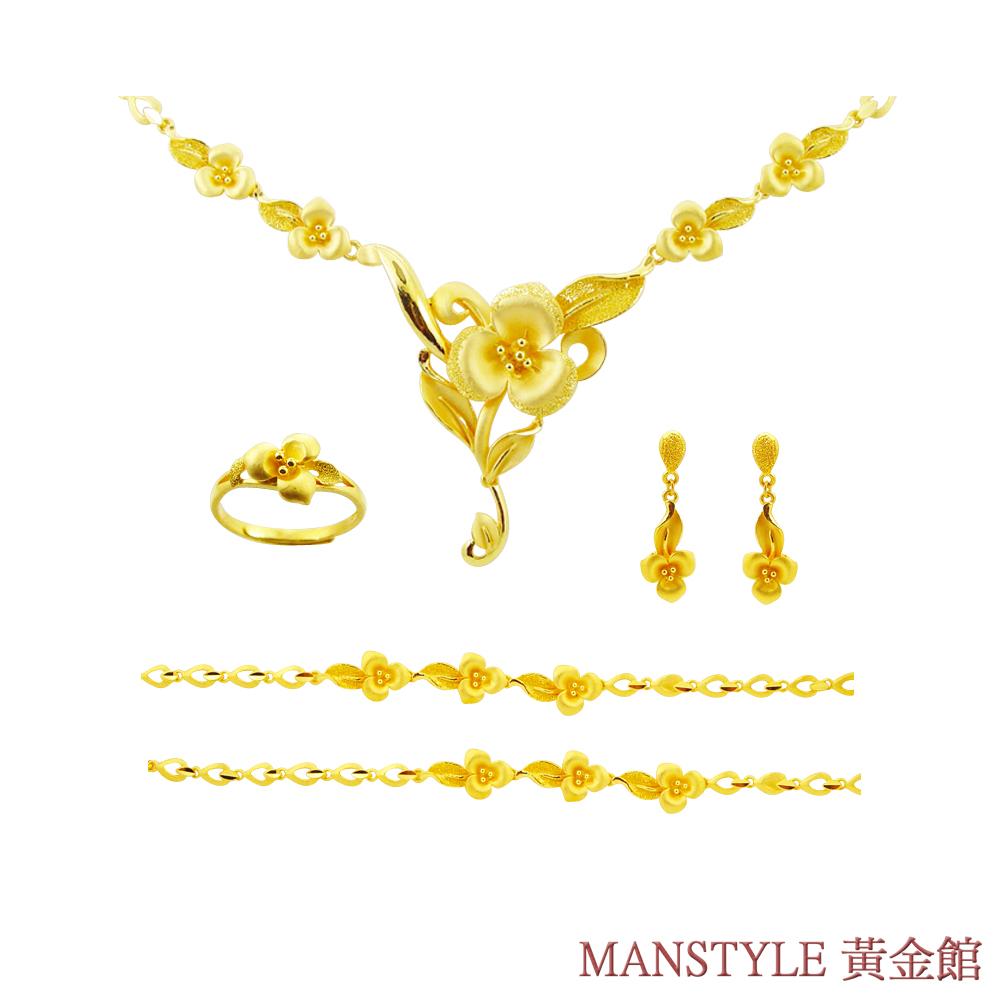 MANSTYLE「青春永駐」黃金套組