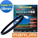 Marumi SUPER DHG多層鍍膜保護鏡 58mm (公司貨)
