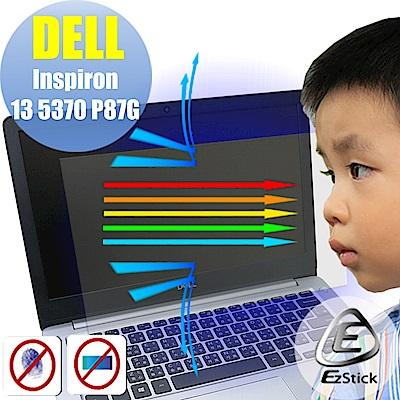 EZstick DELL Inspiron 13 5370 P87G 防藍光螢幕貼