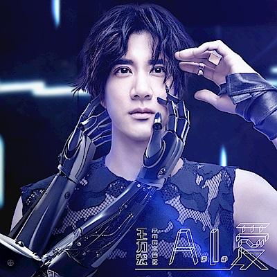 王力宏 / A.I. 愛(1CD)