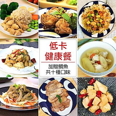 【食吧嚴選】低卡健康餐全口味組-免費加贈鯛魚(10口味)