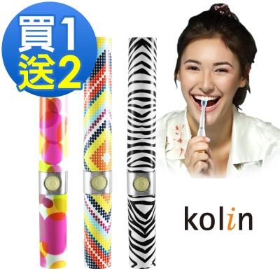 (買一送二)歌林Kolin音波震動牙刷( KTB-JB151)