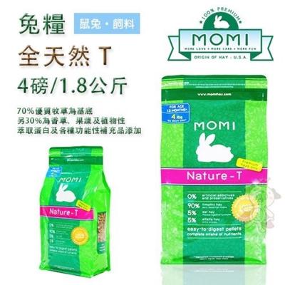 摩米MOMI《天然全T-純草飼料》4磅