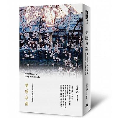 美感京都-李清志的京都美學