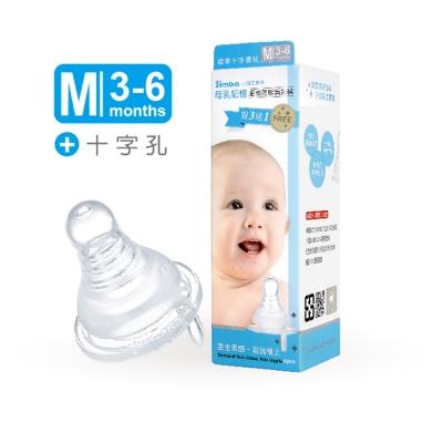 小獅王辛巴 超柔防脹氣標準十字孔奶嘴(M孔4入)