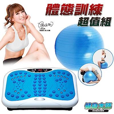 健身大師 絕代搭配摩力板瑜珈球超超值組
