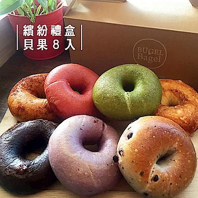 貝菈貝果 新鮮手工製七彩繽紛禮盒組(蜂1巧1海1桂1藍1紫1抹1甜1)