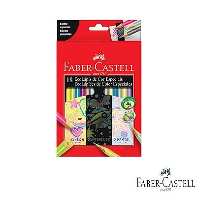 Faber Castell 紅色系 18色油性色鉛筆(螢光色+金屬色)