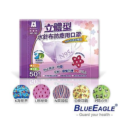 藍鷹牌 台灣製造 水針布立體成人口罩 1盒 無毒油墨