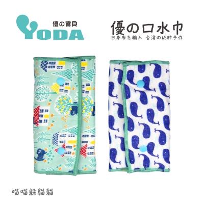 YoDa 優氣墊口水巾-喵喵躲貓貓