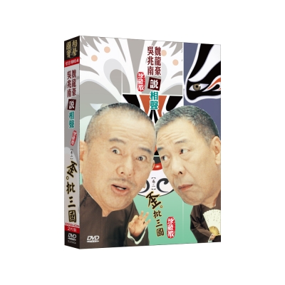相聲國寶-4 (卷二)歪批三國DVD+CD