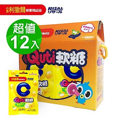 【小兒利撒爾】Quti軟糖禮盒12包組(維他命+C)