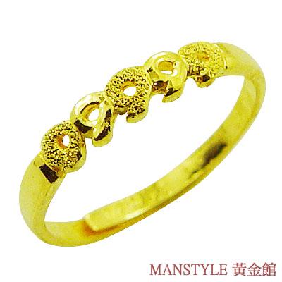 Manstyle「長長久久」黃金戒指