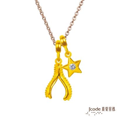 J code真愛密碼金飾 射手座-許願骨黃金墜子 送項鍊-流星版
