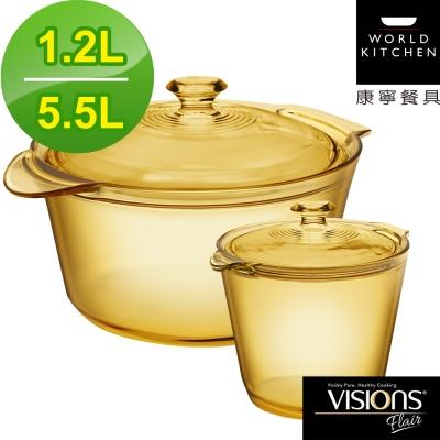 【美國康寧 Visions】 Flair5.5L晶華鍋(加贈1.2L晶華鍋)