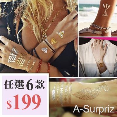 A-Surpriz歐美潮爆金屬刺青貼紙任選6入199元