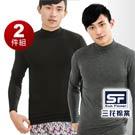 Sun Flower三花 急暖輕著男高領衫.保暖衣.發熱衣(2件組)