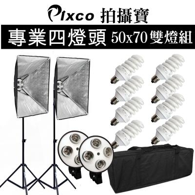 Pixco 專業四燈頭50X70cm雙燈組(PY-1920)