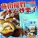 極鮮配 燕山優質冰心炒栗子(開封即食) (200g±10%/包)-4包入