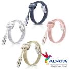 ADATA 威剛 Lightning USB 編織線 鋁合金 充電線 2.4A快充