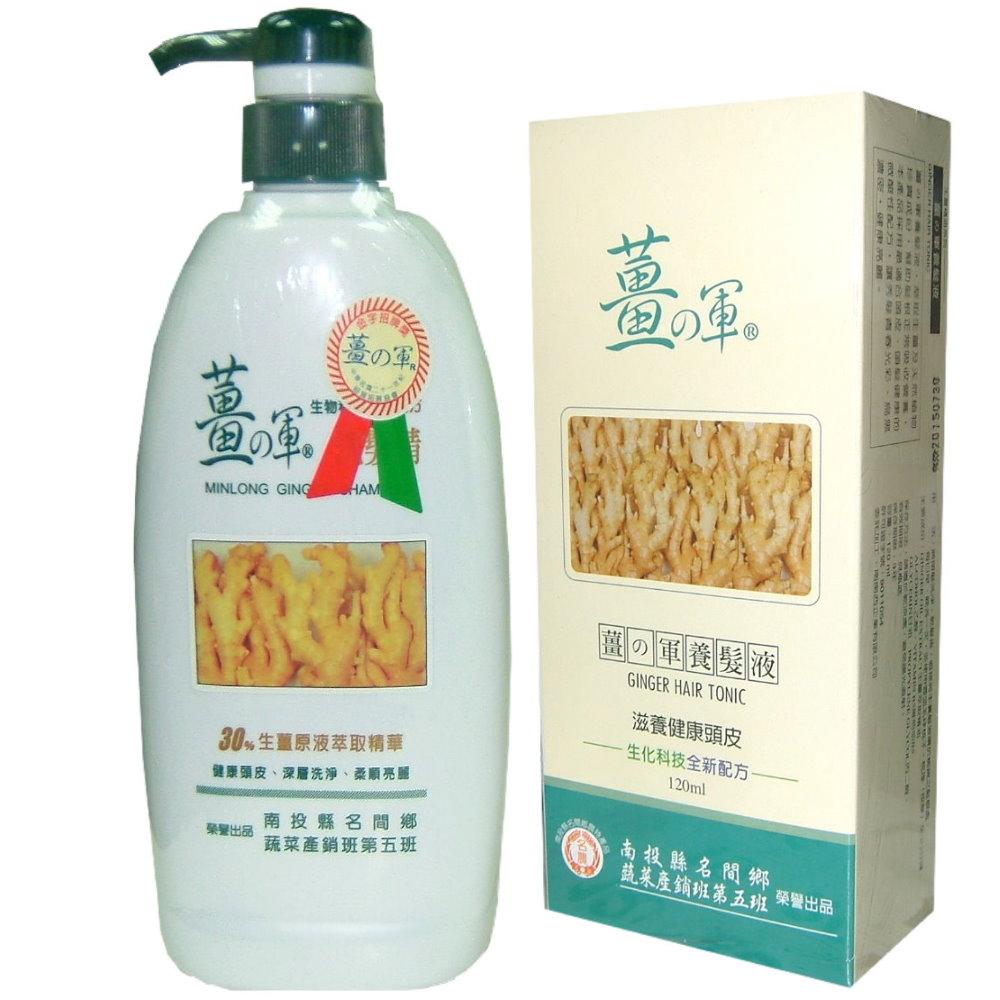 【薑之軍】洗髮精750ml(3瓶)+薑軍養髮液120ml