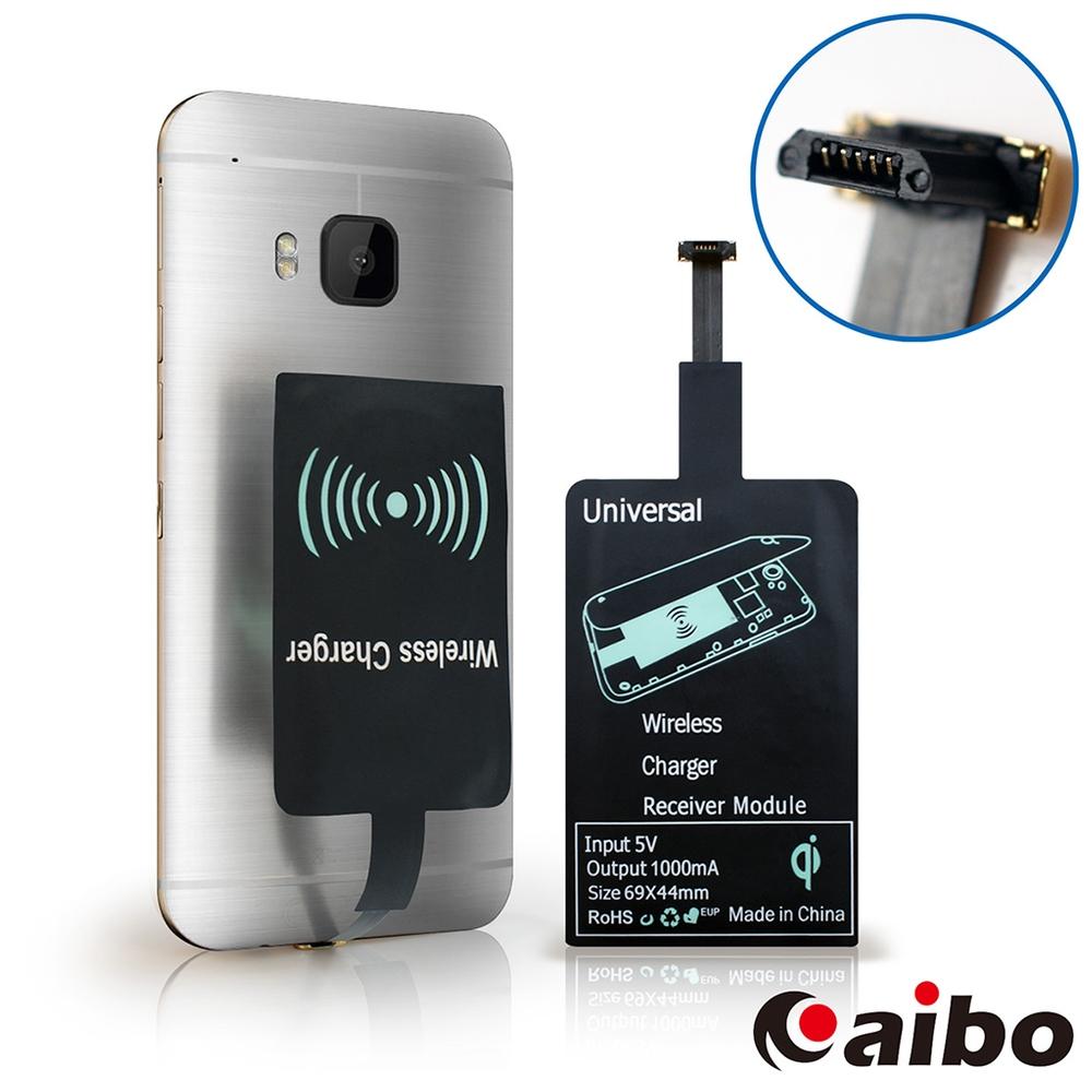 aibo Micro USB通用型 無線充電感應貼片(通過NCC認證)