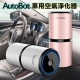 【AutoBot】車用雙USB負離子空氣淨化器(JSZ-AB03) product thumbnail 1