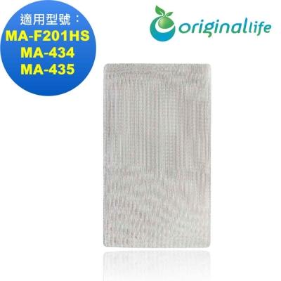 Originallife 空氣清淨機濾網 適用三菱:MA-F201HS、MA-434