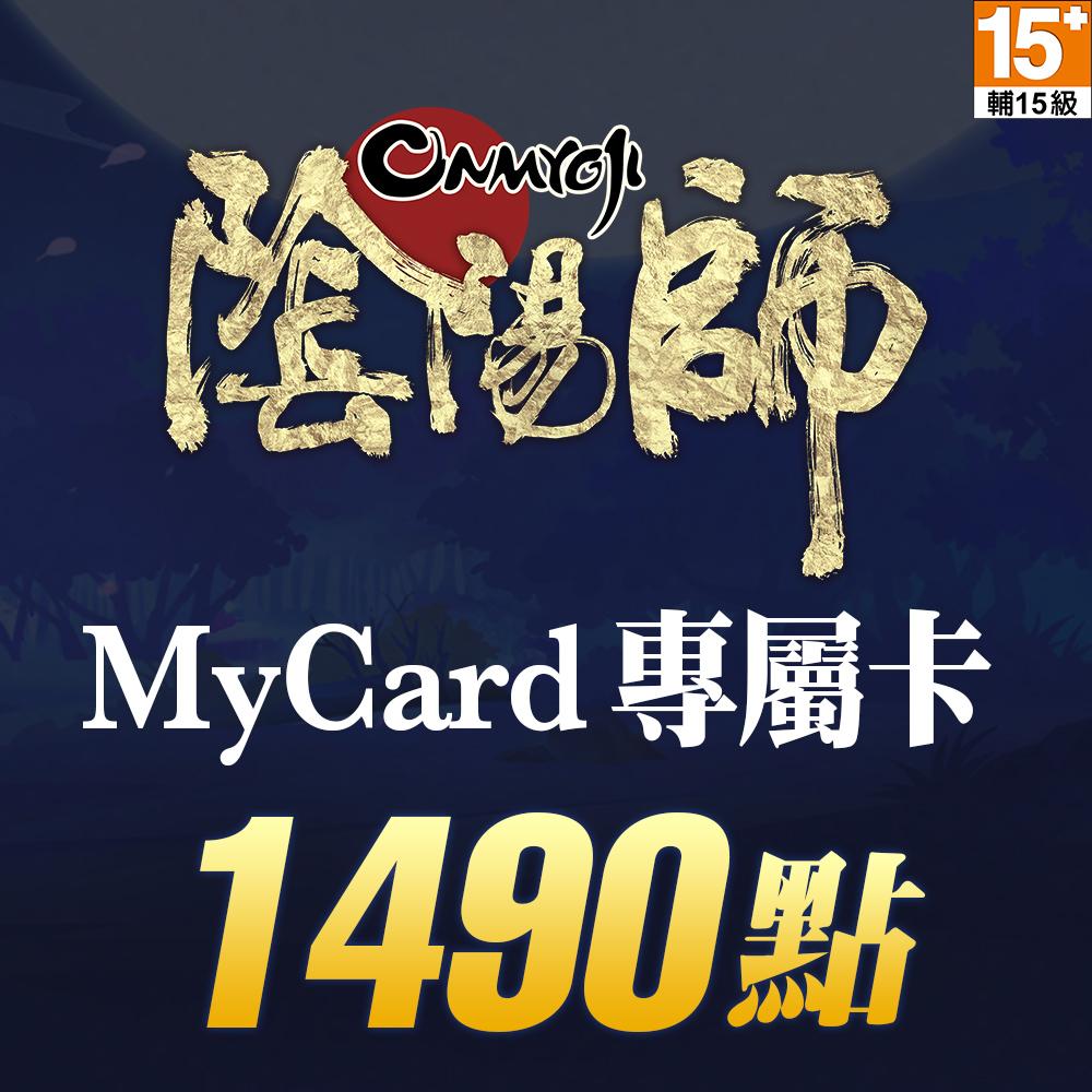 MyCard 陰陽師專屬卡1490點