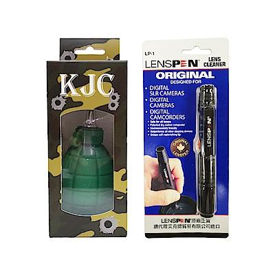 KJC 清潔套組(吹塵球(小)+Lenspen LP1拭鏡筆)