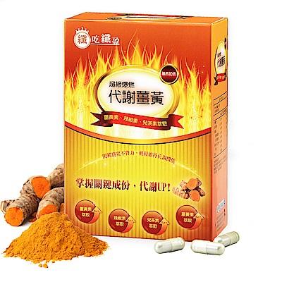 遠東生技 超級爆燃代謝薑黃 2盒組(30粒/盒)