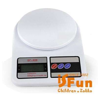 iSFun 料理工貝 餐廚食材電子秤