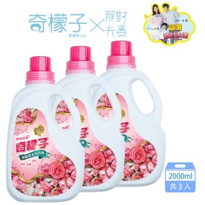 奇檬子X那對夫妻 法國薔薇頂級香水洗衣精2000ML瓶買2送1- 共3入