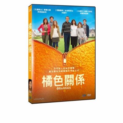 橘色關係-DVD