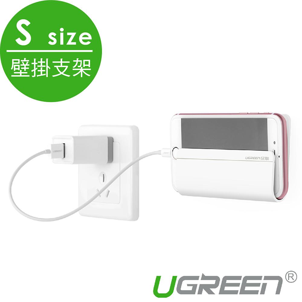 綠聯 手機平板壁掛支架 S Size