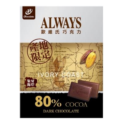 77 歐維氏80%象牙海岸巧克力(66g)