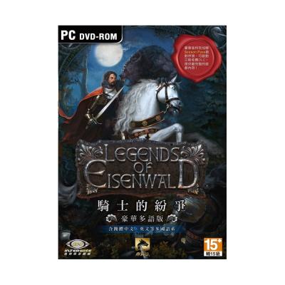 騎士的紛爭 PC 豪華多語版
