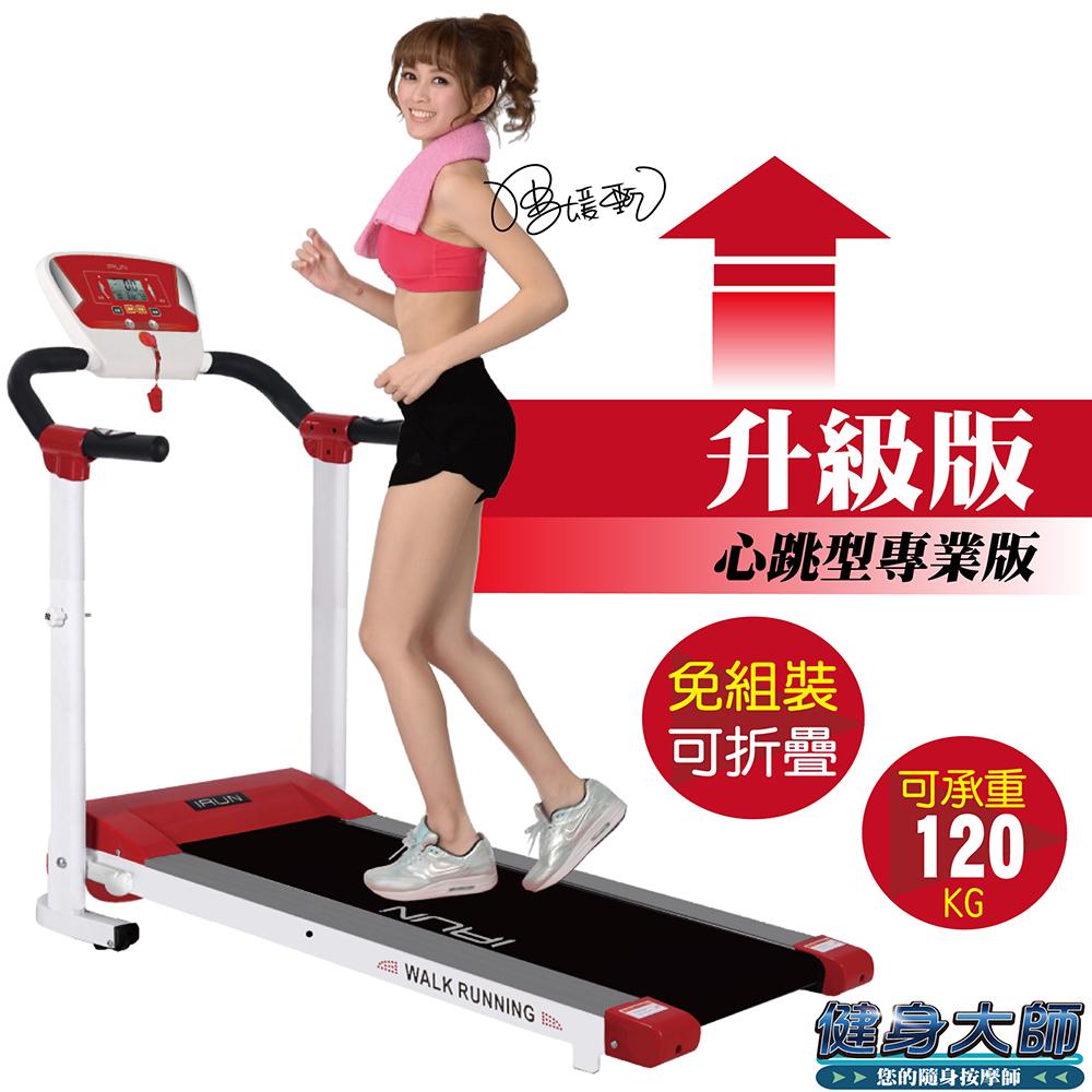 (健身大師)新一代手握心跳智慧程控電動跑步機