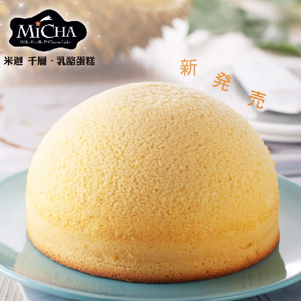 專業烘焙蛋糕店-米迦-2盒頂級貓山王榴槤童夢蛋糕