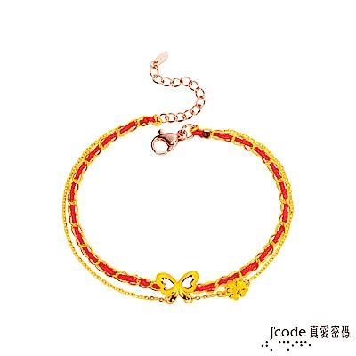 J'code真愛密碼 幸福蝶戀黃金編織手鍊-雙鍊款