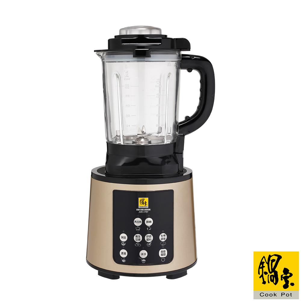 鍋寶 全營養自動調理機 JVE-1757