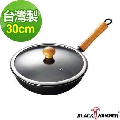 義大利BLACK HAMMER 黑釜系列深煎鍋30cm(附蓋)