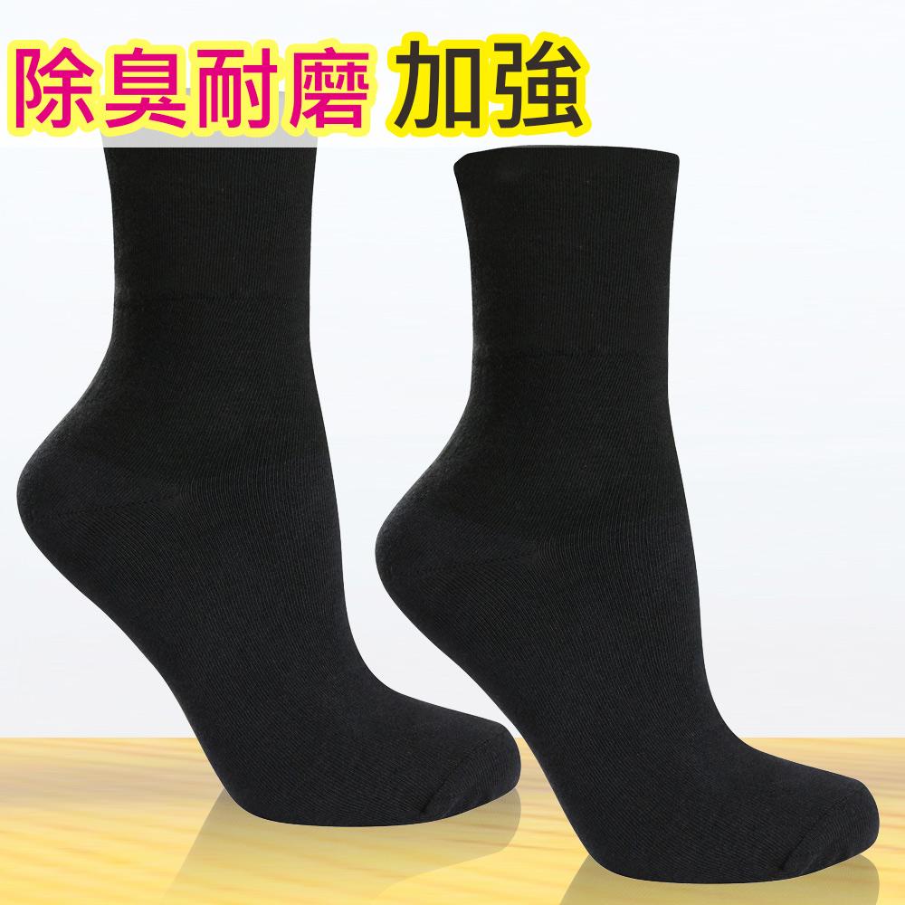 源之氣 竹炭消臭加長加大無痕襪 3雙組/男 RM-30210